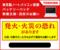 東芝・ノートPC用バッテリー (2017 May)