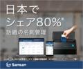 日本でシェア8割らしい名刺管理 (2017 May)