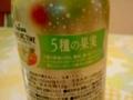 トロピカーナ・スパークリングタイム 5種の果実 #3