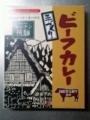 キッチン飛騨・手作りビーフカレー #1