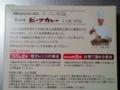 キッチン飛騨・手作りビーフカレー #2