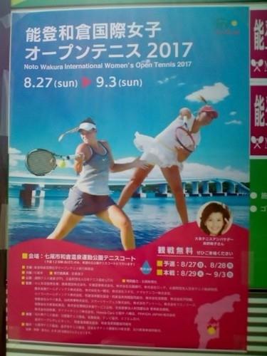 能登和倉国際女子オープンテニス2017