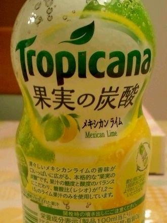 トロピカーナ 果実の炭酸・メキシカンライム #2