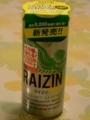 大正製薬・ライジン 緑翼 #1
