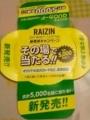 大正製薬・ライジン 緑翼 #4