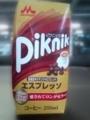 Morinaga Piknik エスプレッソ #1