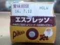 Morinaga Piknik エスプレッソ #2