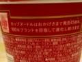 日清食品・カップヌードル 贅沢とろみフカヒレスープ #2