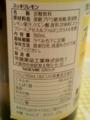 常磐薬品 スッキリレモン #2