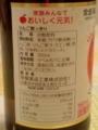 常磐薬品 りんご酢っきり #2