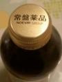 常磐薬品 りんご酢っきり #3