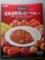 S&B 100kcal 北海道野菜のビーフカレー #1