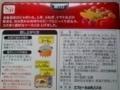S&B 100kcal 北海道野菜のビーフカレー #2