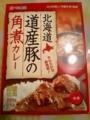 ベル食品・北海道産豚の角煮カレー #1