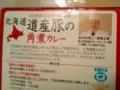 ベル食品・北海道産豚の角煮カレー #2