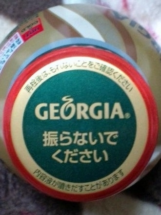 Georgia - The Premium 微糖 260ml #3