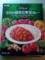 S&B 100kcal 1日分の緑黄色野菜カレー #1