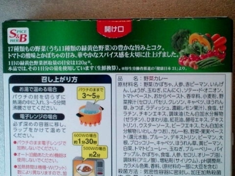 S&B 100kcal 1日分の緑黄色野菜カレー #2