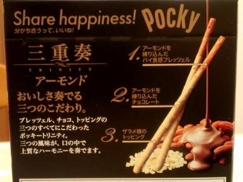 グリコ ポッキー三重奏・アーモンド