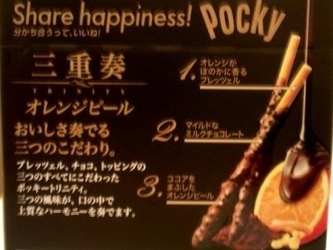 グリコ ポッキー三重奏・オレンジピール