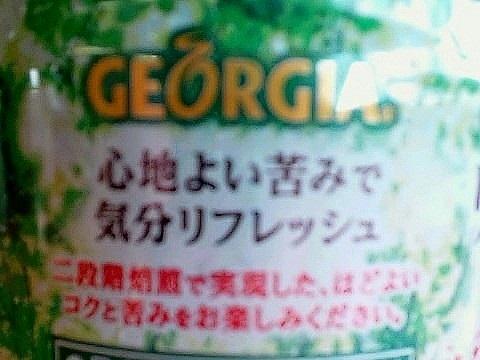 Georgia : リフレッシュビター #2