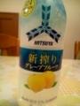 三ツ矢・新搾りグレープフルーツ #2