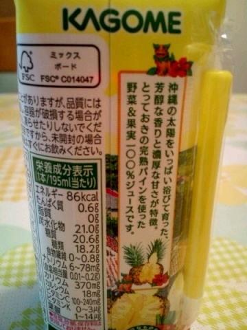 カゴメ・野菜生活100 沖縄パインミックス #2