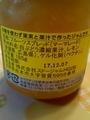 スドージャム 瀬戸内レモンジャム #2