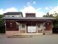 十二町潟水郷公園 #1