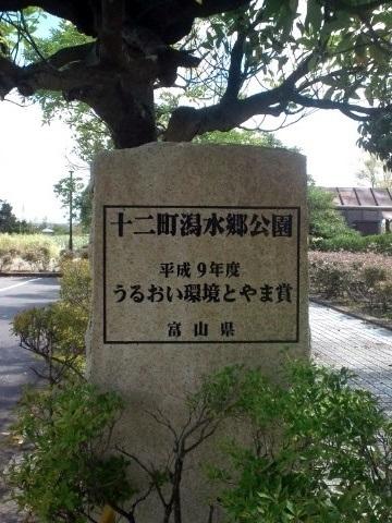 十二町潟水郷公園 #2