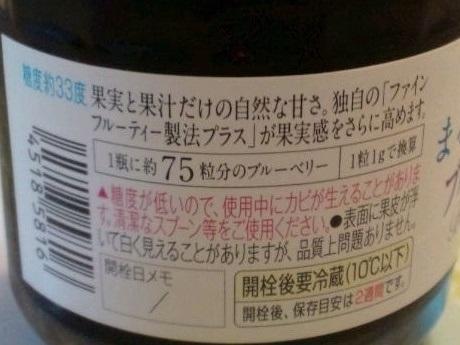 アヲハタ・まるごと果実ブルーベリー #2