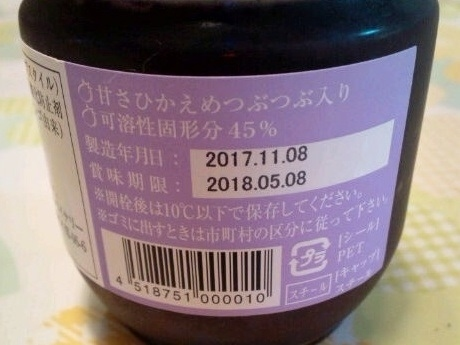 柳田食産 能登ブルーベリーじゃむ #2