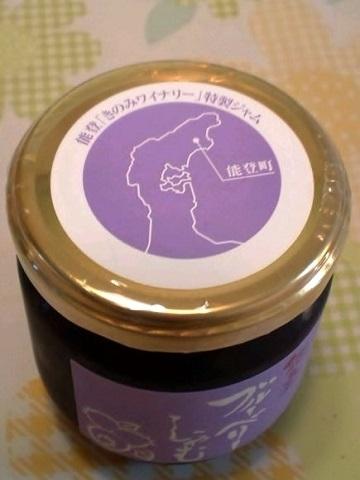 柳田食産 能登ブルーベリーじゃむ #3