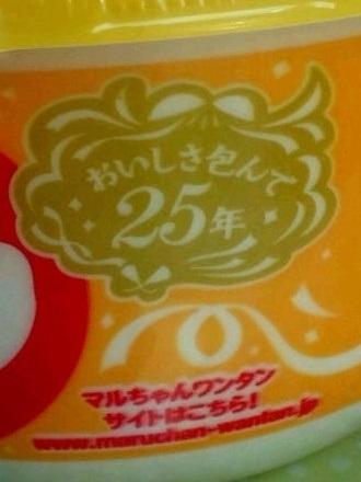 東洋水産・ワンタン醤油味 25周年 #2