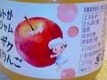 スドージャム ヨーグルトが恋、国産林檎 #3