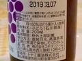 スギヨファーム・完熟葡萄 スチューベン #2