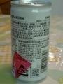 大正製薬 RAIZIN SAKURA #2