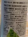 大正製薬 RAIZIN SUMMER #2