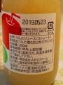 スギヨファーム 林檎ジュース・陽光 #2