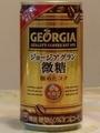 Georgia : グラン微糖 #1