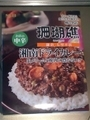 S&B 珊瑚礁・湘南ドライカレー #1