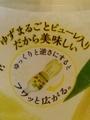 伊藤園 Vivits 京ゆずミックスソーダ #3