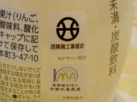 伊藤園 Vivits 京ゆずミックスソーダ #4