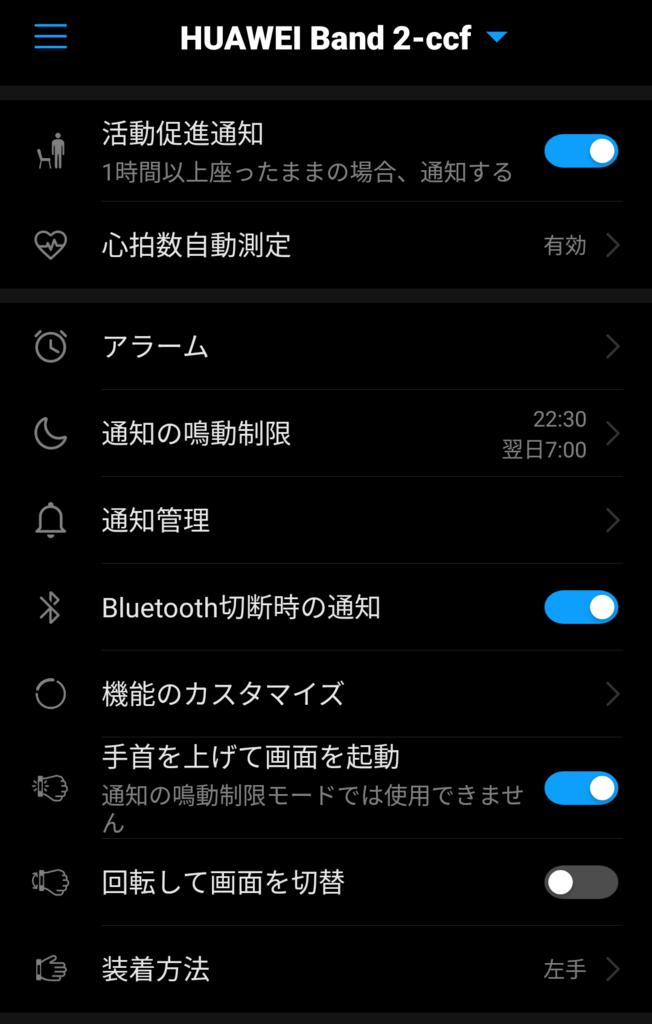HuaweiBand2_04