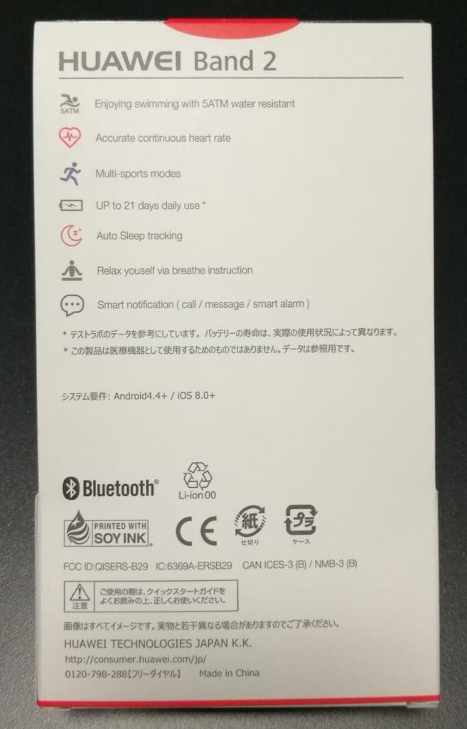HuaweiBand2_03