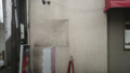 [東亜飯店][退職時は表記不要][褪色]かつてここに有名なオブジェクトがあった的なやつ