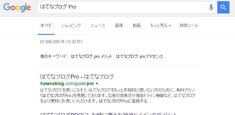 はてなブログ Pro