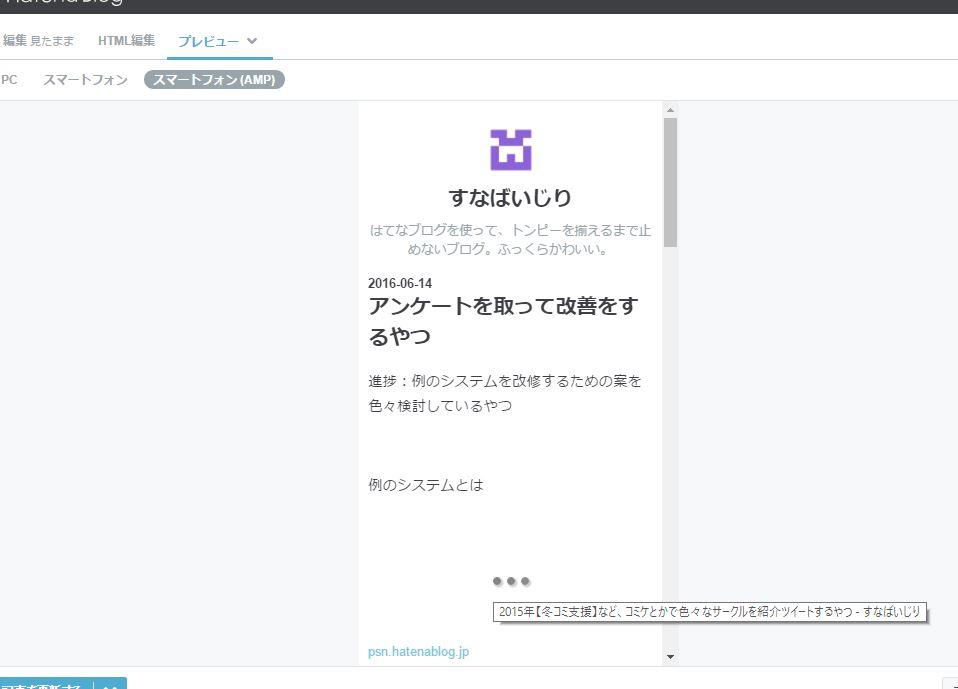 はてなブログ AMPページプレビュー
