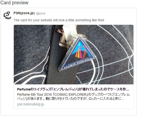 Twitter Cardのサンプル