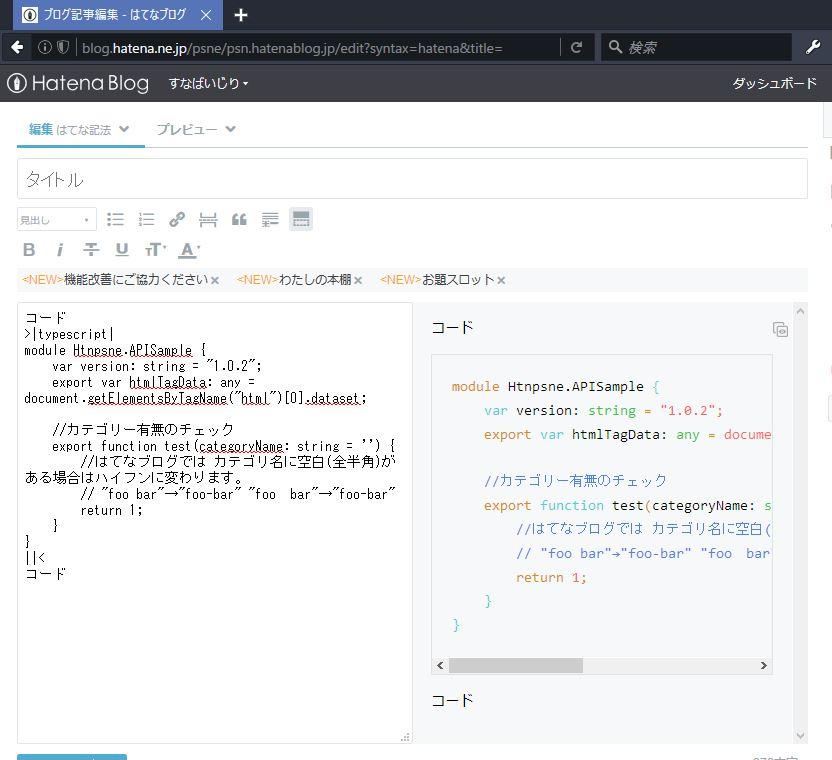Firefoxで書き起こして、
